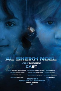 al_sheikh_noel_poster